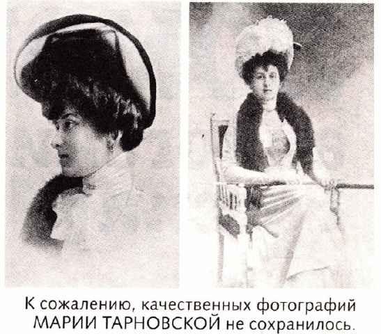 Мария Тарновская